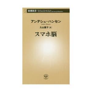 スマホ脳 アンデシュ・ハンセン/著 久山葉子/訳|dorama2