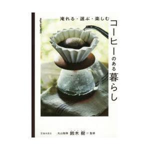 淹れる・選ぶ・楽しむコーヒーのある暮らし 鈴木樹/監修|dorama2