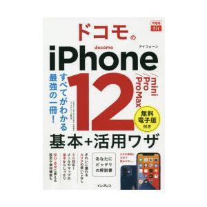 ドコモのiPhone 12/mini/Pro/Pro Max基本+活用ワザ 法林岳之/著 橋本保/著 清水理史/著 白根雅彦/著 できるシリーズ編集部/著|dorama2