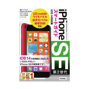 ゼロからはじめるiPhone SE第2世代スマートガイドiOS14対応版 リンクアップ/著|dorama2