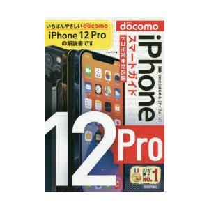 ゼロからはじめるiPhone 12 Proスマートガイド〈ドコモ完全対応版〉 リンクアップ/著 dorama2