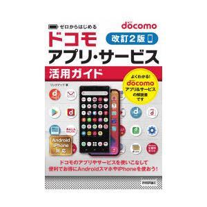 ゼロからはじめるドコモアプリ・サービス活用ガイド リンクアップ/著|dorama2