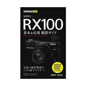 SONY RX100基本&応用撮影ガイド 井川拓也/著 MOSH books/著 dorama2