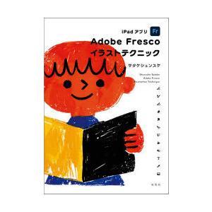iPadアプリAdobe Frescoイラストテクニック サタケシュンスケ/著|dorama2