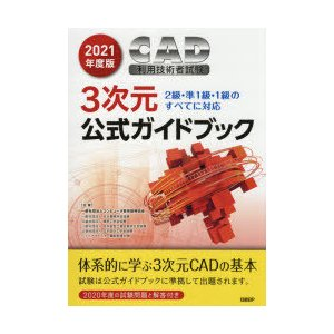 CAD利用技術者試験3次元公式ガイドブック 2021年度版 コンピュータ教育振興協会/著|dorama2