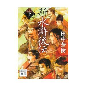 新・水滸後伝 下 田中芳樹/〔著〕|dorama2