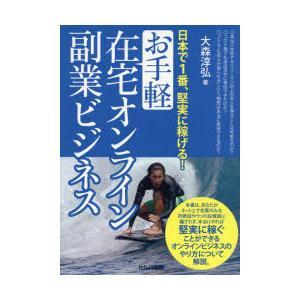 日本で1番、堅実に稼げる!お手軽在宅オンライン副業ビジネス 大森淳弘/著|dorama2
