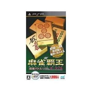 麻雀覇王ポータブル 段級バトルSpecial 『廉価版』 PSP ソフト ULJM-06074 / 中古 ゲーム|dorama