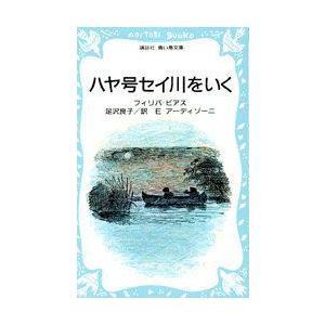 新品本/ハヤ号セイ川をいく フィリパ=ピアス/〔著〕 足沢良子/訳 E=アーディゾーニ/絵|dorama