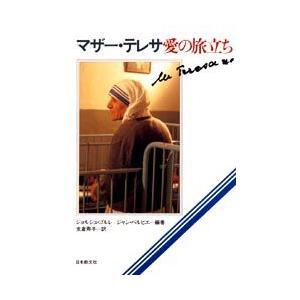 新品本/マザー・テレサ愛の旅立ち ジョルジュ・ゴルレ/編著 ジャン・バルビエ/編著 支倉寿子/訳|dorama