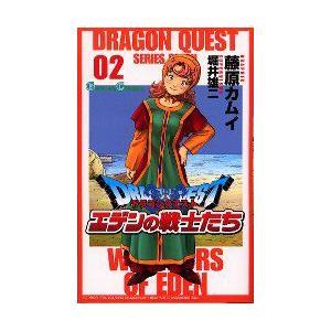新品本/ ドラゴンクエストエデンの戦士たち 2 藤原 カムイ|dorama
