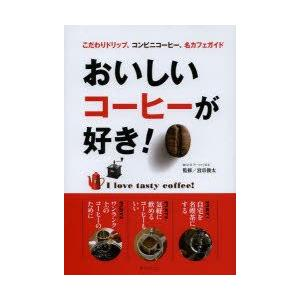 新品本/おいしいコーヒーが好き! こだわりドリップ、コンビニコーヒー、名カフェガイド 宮宗俊太/監修|dorama