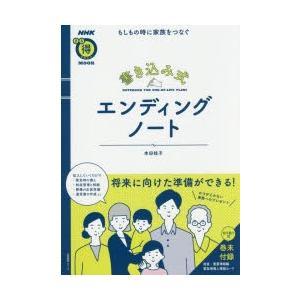 もしもの時に家族をつなぐ書き込み式エンディングノート 本田桂子/著 dorama