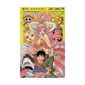 ONE PIECE 巻63 オトヒメとタイガー 尾田栄一郎/著|dorama