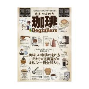 珈琲for Beginners 2020 「道具」と「淹れ方」の大正解 dorama