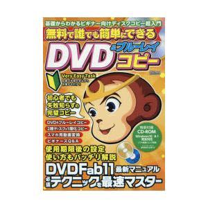 無料で誰でも簡単にできるDVD&ブルーレイコピー|dorama