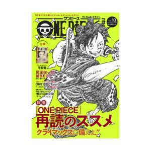 ONE PIECE magazine Vol.10 特集『ONE PIECE』再読のススメ 尾田栄一郎/原作|dorama