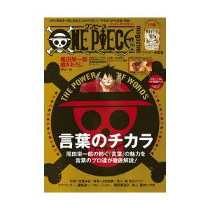 ONE PIECE magazine Vol.11 特集言葉のチカラ 尾田栄一郎/原作|dorama