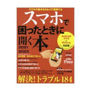 スマホで困ったときに開く本 2021−2022 朝日新聞出版生活・文化編集部/編 dorama