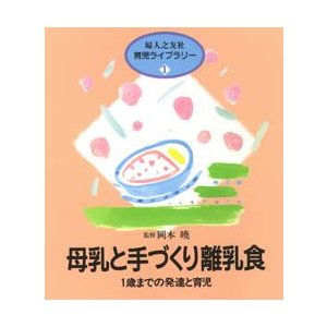 新品本/母乳と手づくり離乳食 1歳までの発達と育児 婦人之友社編集部/編|dorama