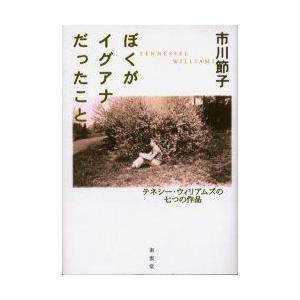 新品本/ぼくがイグアナだったこと テネシー・ウィリアムズの七つの作品 市川節子/著 dorama