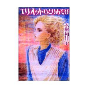 新品本/エリオットひとりあそび 水樹和佳子/著 dorama