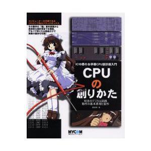 CPUの創りかた IC10個のお手軽CPU設計超入門 初歩のデジタル回路動作の基本原理と製作 渡波郁/著 dorama