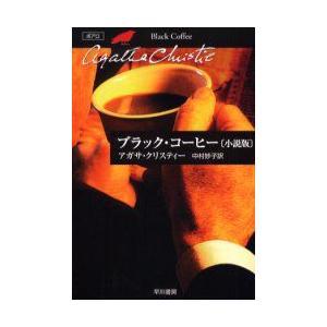 ブラック・コーヒー 小説版 アガサ・クリスティー/著 チャールズ・オズボーン/小説化 中村妙子/訳|dorama