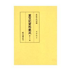 新品本/重宝記資料集成 第13巻 影印 文字尽 2 長友千代治/編|dorama