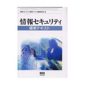 情報セキュリティ標準テキスト 情報セキュリティ標準テキスト編集委員会/編 dorama