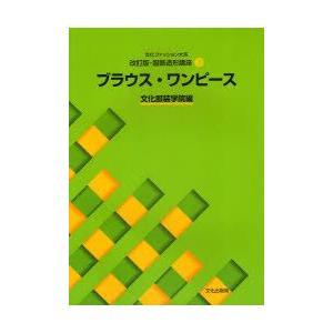 文化ファッション大系服飾造形講座 3 ブラウス・ワンピース 文化服装学院/編|dorama