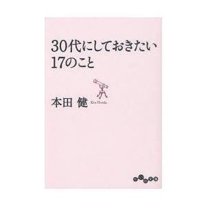 30代にしておきたい17のこと 本田健/著|dorama