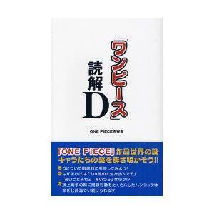 新品本/「ワンピース」読解D ONE PIECE考察会/著|dorama