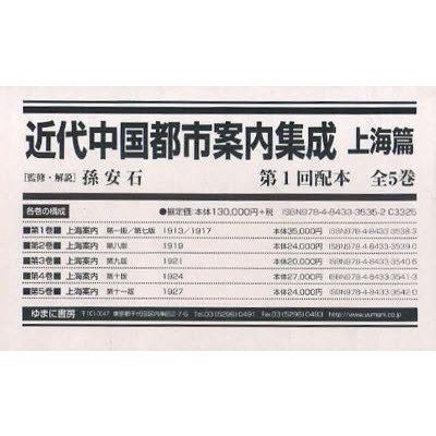 新品本/近代中国都市案内集成 上海篇 第1回配本 5巻セット 孫安石/監修·解説