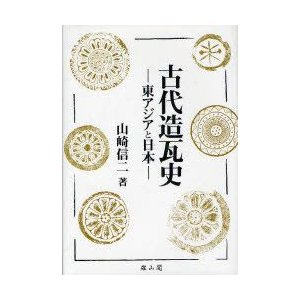 新品本/古代造瓦史 東アジアと日本 山崎信二/著 dorama