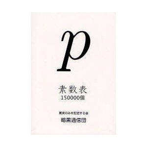 新品本/素数表150000個 p 真実のみを記述する会/著 dorama