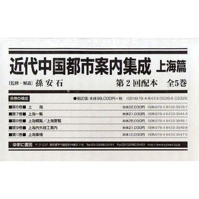 新品本/近代中国都市案内集成 上海篇 第2回配本 5巻セット 孫安石/監修·解説