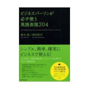 新品本/ビジネスパーソンが必ず使う英語表現204 勝木龍/著 福水隆介/著 dorama