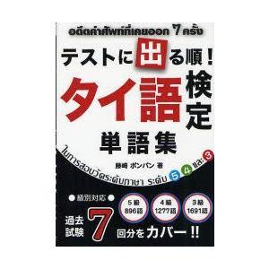 テストに出る順!タイ語検定単語集 藤崎ポンパン/著|dorama