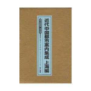 新品本/近代中国都市案内集成 上海篇 第3回配本 2巻セット 孫安石/監修·解説