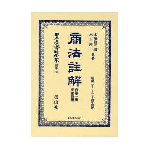 新品本/日本立法資料全集 別巻705 商法註解 自第1册至第4册 本尾 敬三郎 著 木下 周一 著