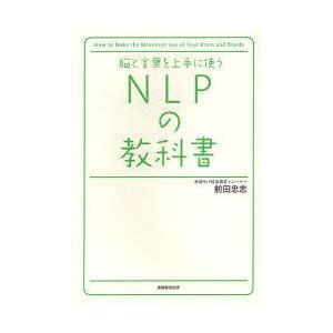脳と言葉を上手に使うNLPの教科書 前田忠志/著|dorama