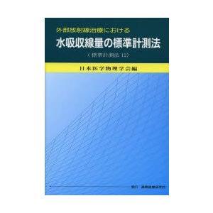 新品本/外部放射線治療における水吸収線量の標準計測法 標準計測法12 日本医学物理学会/編 dorama