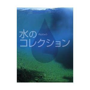 水のコレクション 内山りゅう/写真・文 dorama