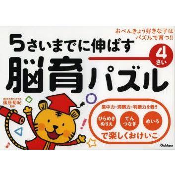5さいまでに伸ばす脳育パズル おべんきょう好きな子はパズルで育つ!! 4さい 篠原菊紀/監修 dorama