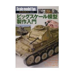 新品本/スケールモデルファン Vol.13 ビッグスケール模型製作入門|dorama