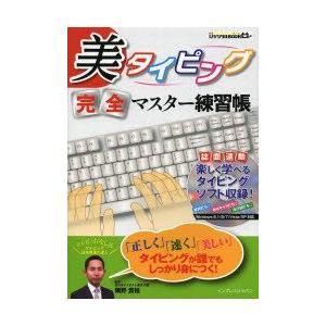 美タイピング完全マスター練習帳 隅野貴裕/監修|dorama