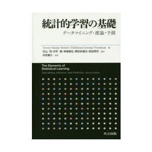 新品本/統計的学習の基礎 データマイニング・推論・予測 Trevor Hastie/著 Robert Tibshirani/著 Jerome Frie|dorama