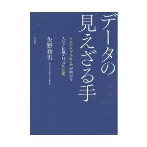 新品本/データの見えざる手 ウエアラブルセンサが明かす人間・組織・社会の法則 矢野和男/著 dorama