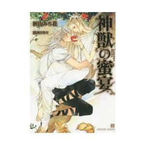 新品本/神獣の蜜宴 秋山みち花/著 dorama